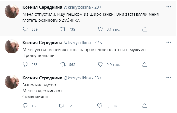 Пост Ксенії Серьодкіної