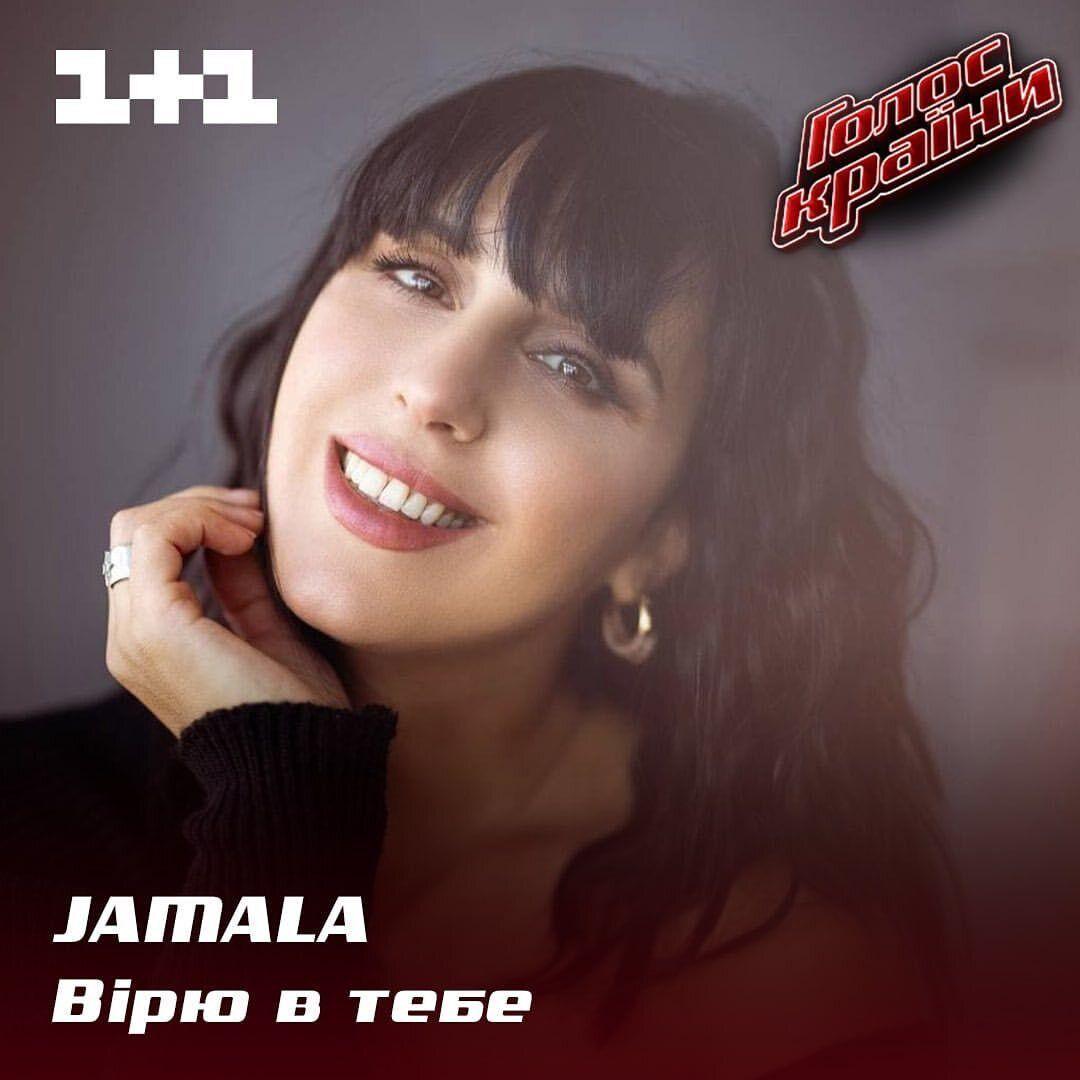 Джамала виступила в фіналі шоу.