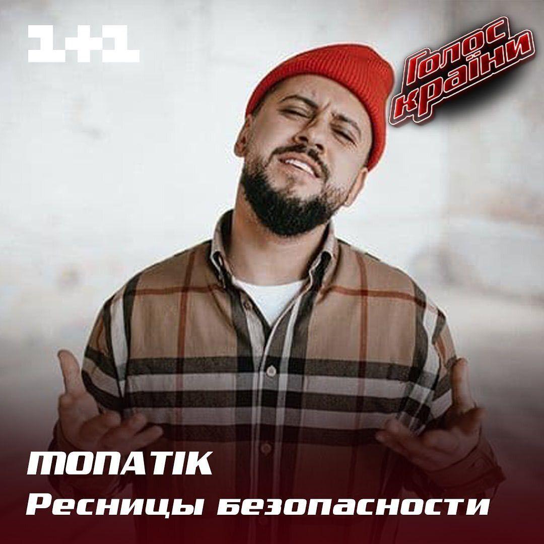 MONATIK виступив у фіналі шоу.