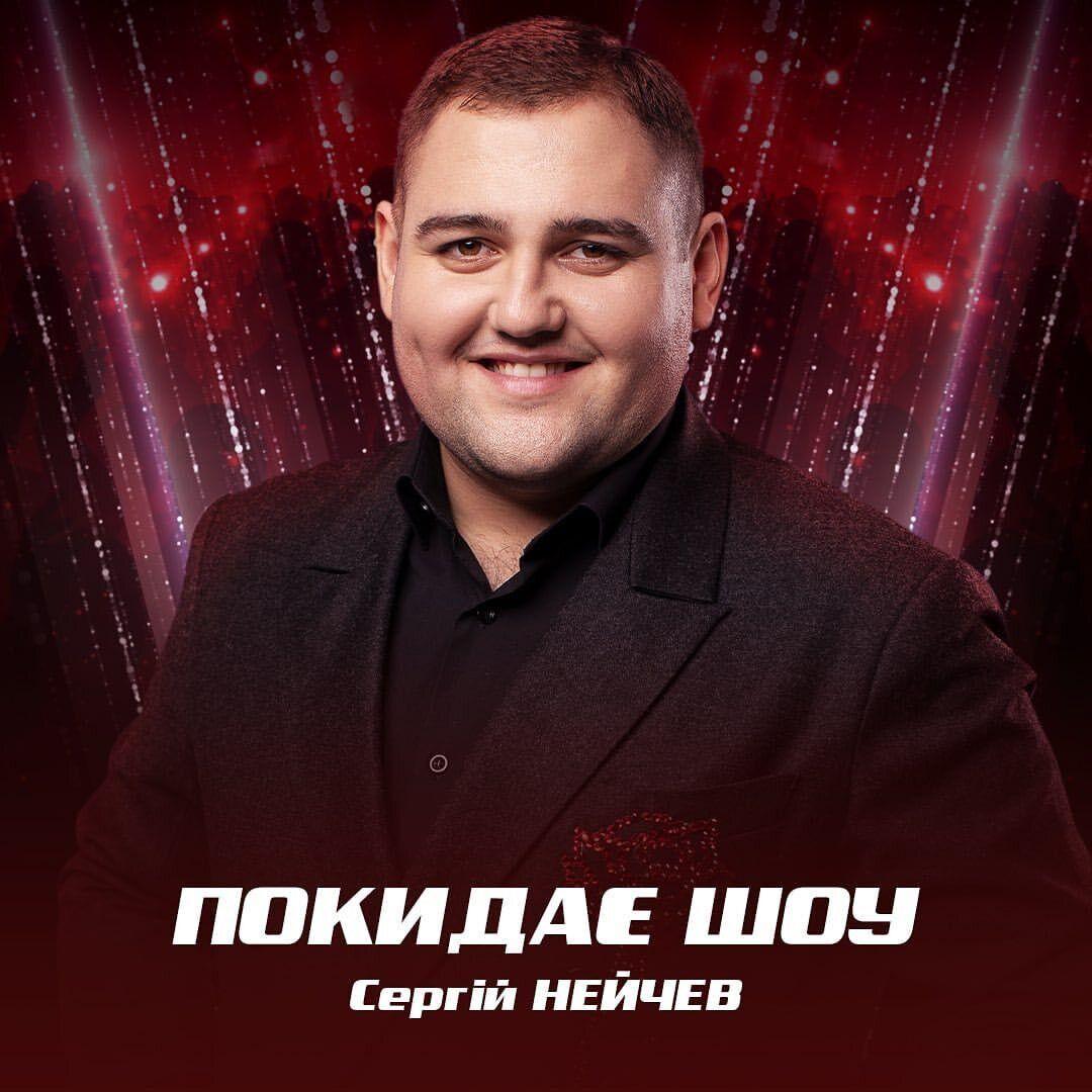Сергій Нейчев покинув шоу.