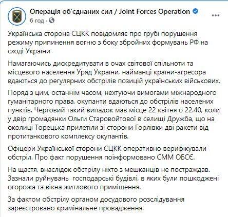 Оккупанты на востоке Украины обстреляли ракетами один из дворов в поселке Дружба на окраине Торецка