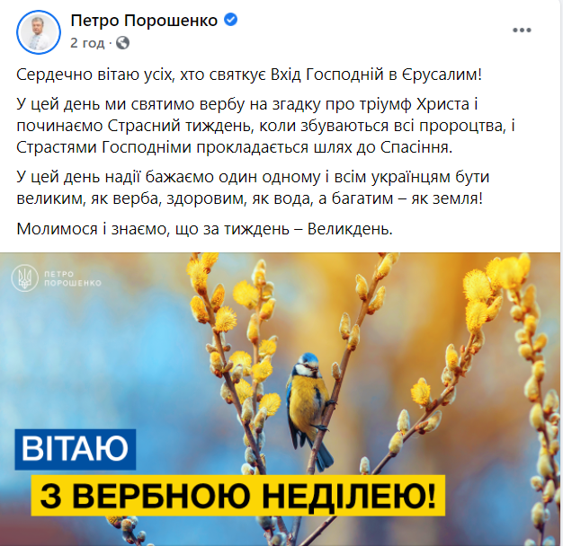 Порошенко поздравил украинцев с Вербным воскресеньем