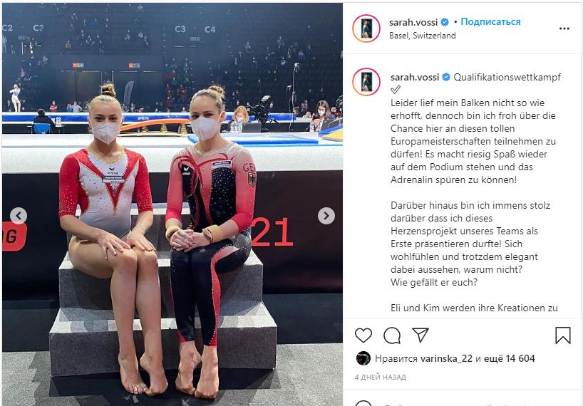 Сара Восс в штанах рядом с партнершей по сборной