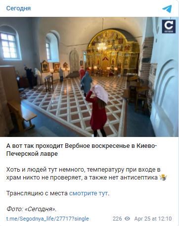 """Пост """"Сегодня"""" о праздновании в Киево-Печерской лавре"""