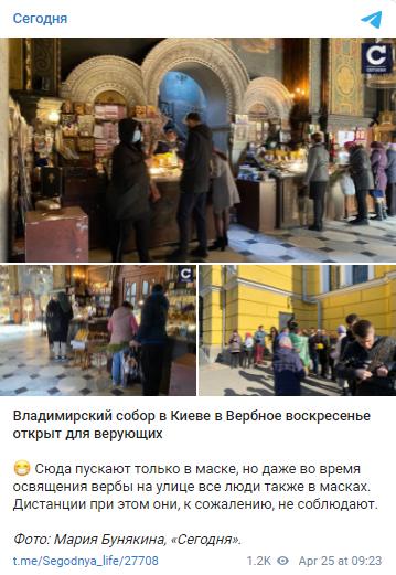 """Пост """"Сегодня"""" о праздновании во Владимирском соборе"""