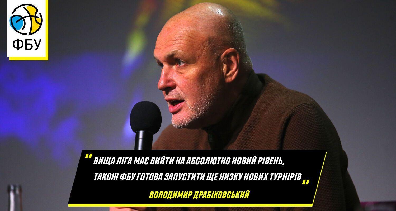 Драбиковский рассказал о реформах в украинском баскетболе.