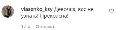 Користувачі мережі оцінили новий образ Бабкіної