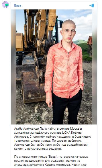 Кевина Антипова избили в Москве