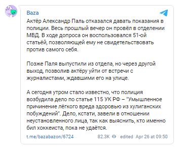 Александр Паль отказался давать показания