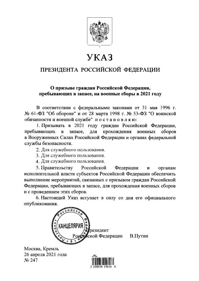 Указ Путіна про призов запасників.