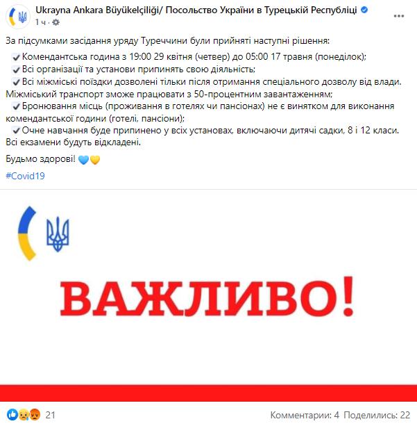 Пост посольства Украины в Турции.