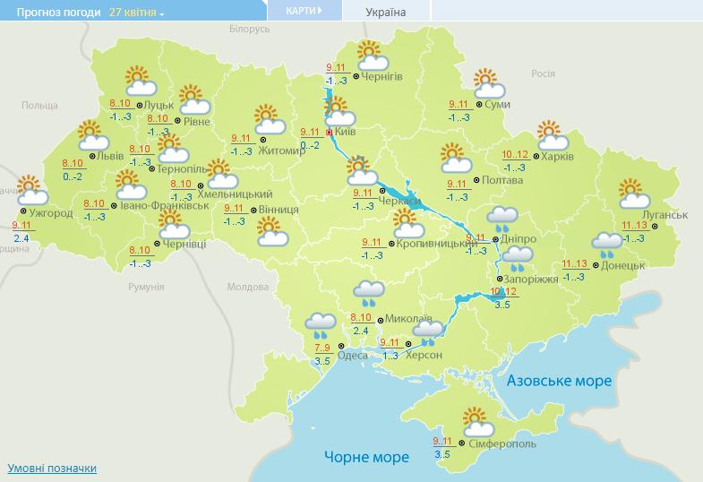 Прогноз погоди в Україні на 27 квітня.