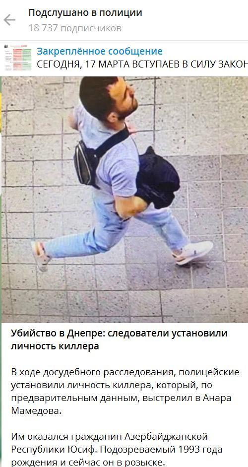 У мережі назвали ім'я імовірного кілера Анара Мамедова