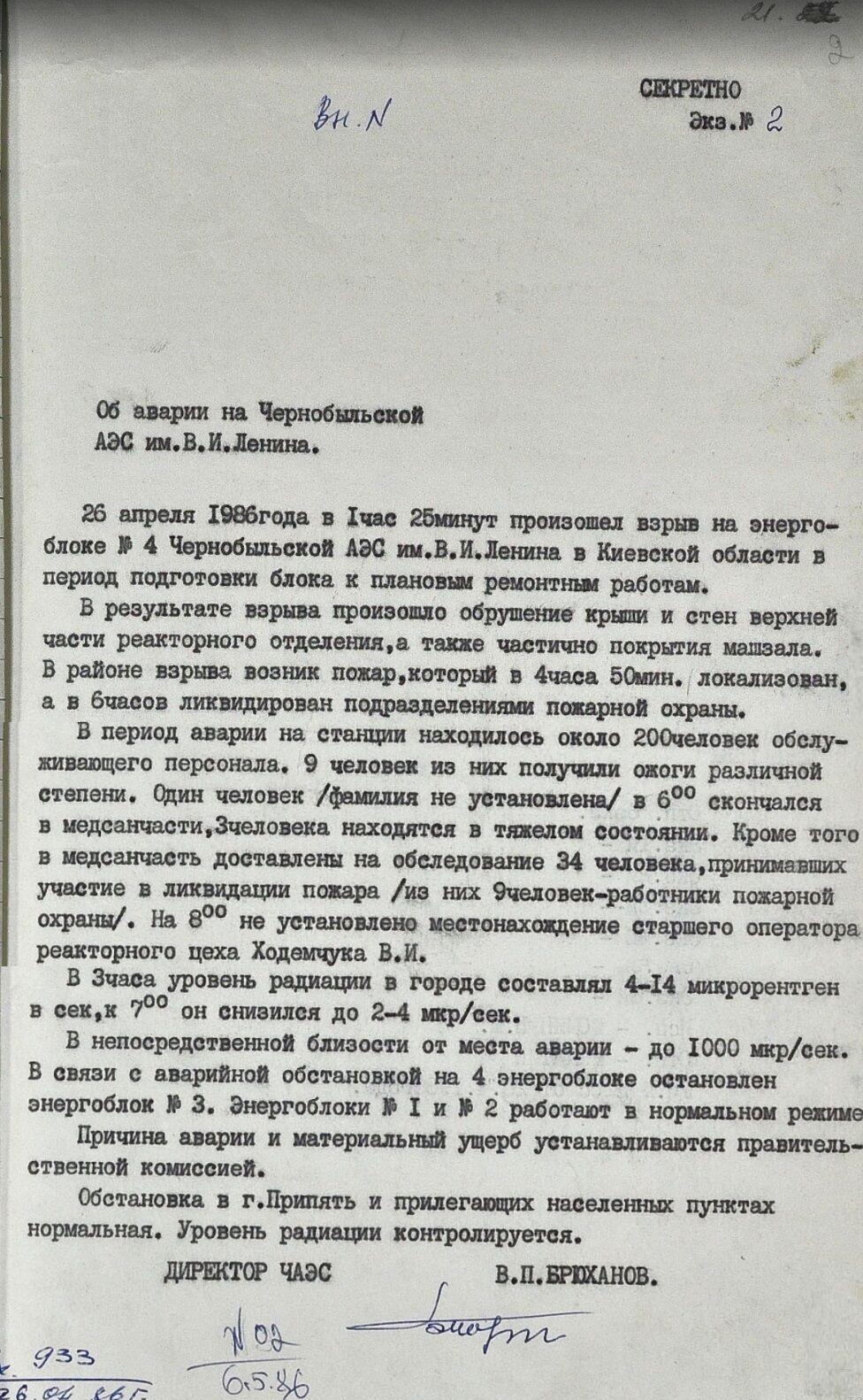 Архивы об аварии на ЧАЭС