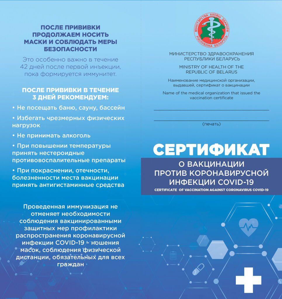 Сертификат о вакцинации.