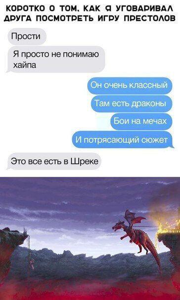 """Мем про """"Гру престолів"""""""