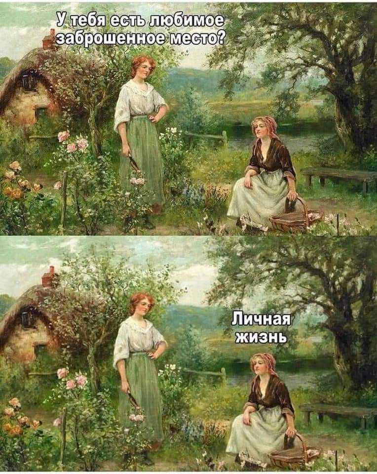 Мем про особисте життя