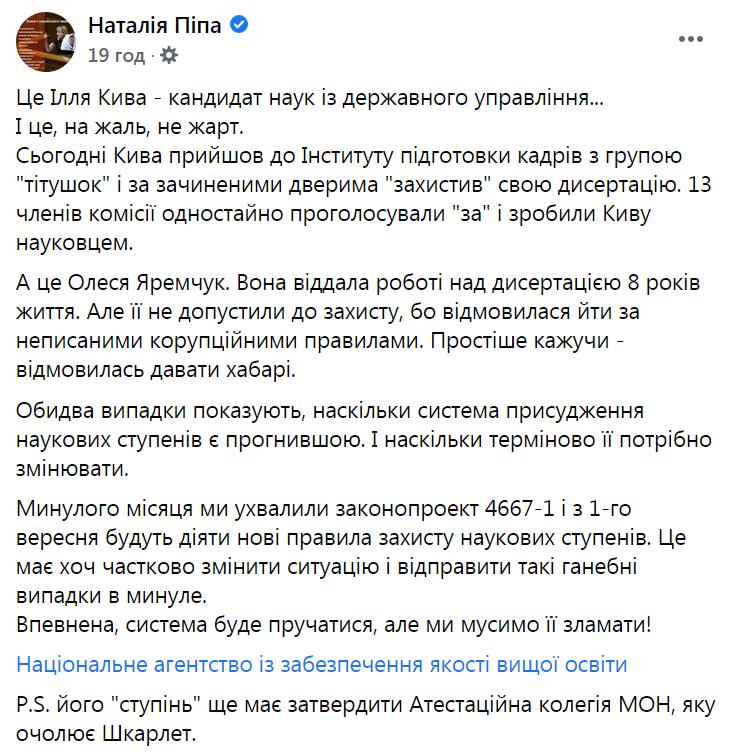 Наталья Пипа
