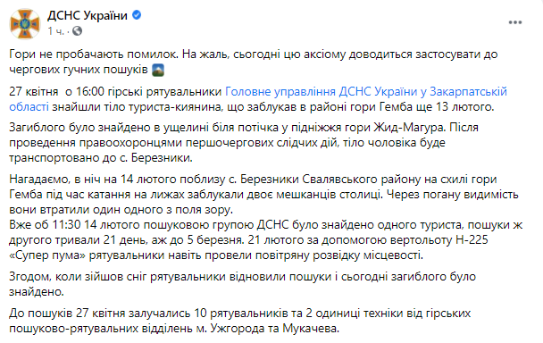 Пост ГСЧС.
