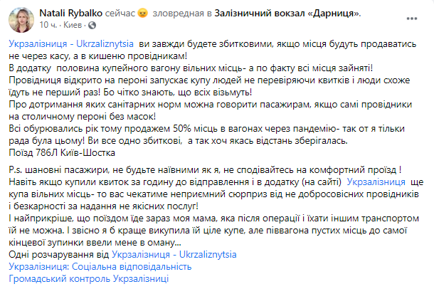 Пост Наталії Рибалко.