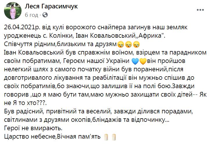 На Донбасі втрата ЗСУ