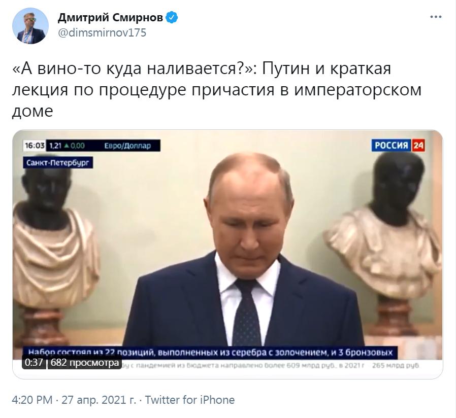 Путін і вино для причастя