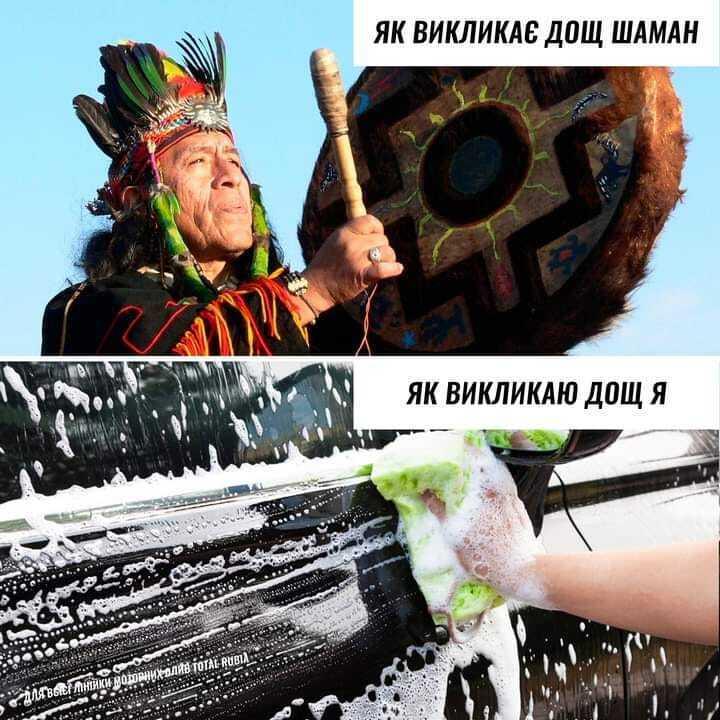 Мем про погоду