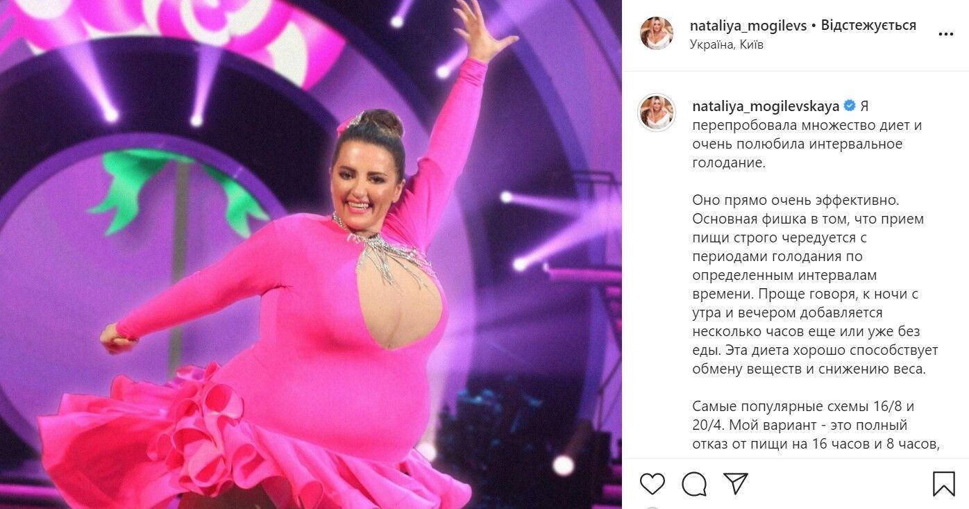 Скриншот публікації Могилевської.
