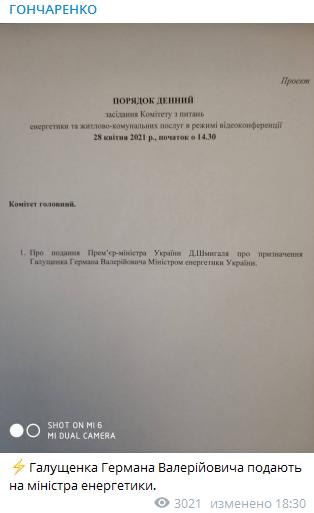 Сообщение народного депутата