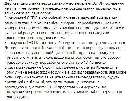"""ЕСПЧ начал производство по делу """"Логвинский против Украины"""""""
