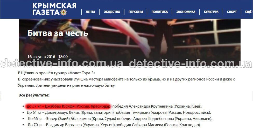 Джаббар брав участь у турнірах із міксфайту в Криму