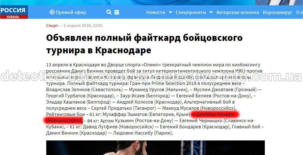 Наджафов виступав на бійцівському турнірі в Краснодарі