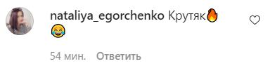 Користувачі мережі оцінили відверту публікацію Беднякова