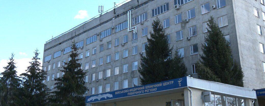 Военно-медицинский клинический центр в Харькове