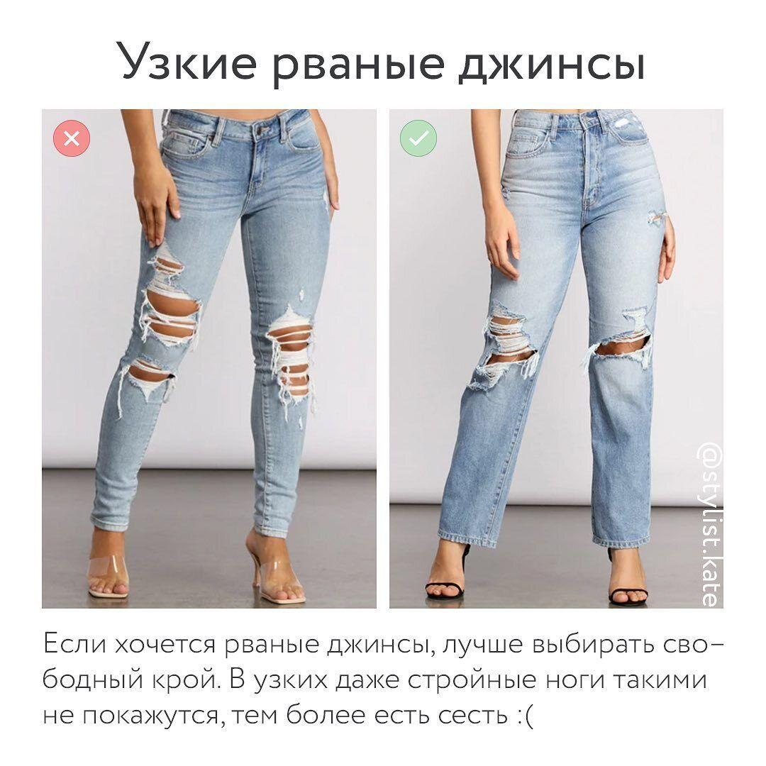 Какие вещи стоит выбросить из гардероба – узкие рваные джинсы