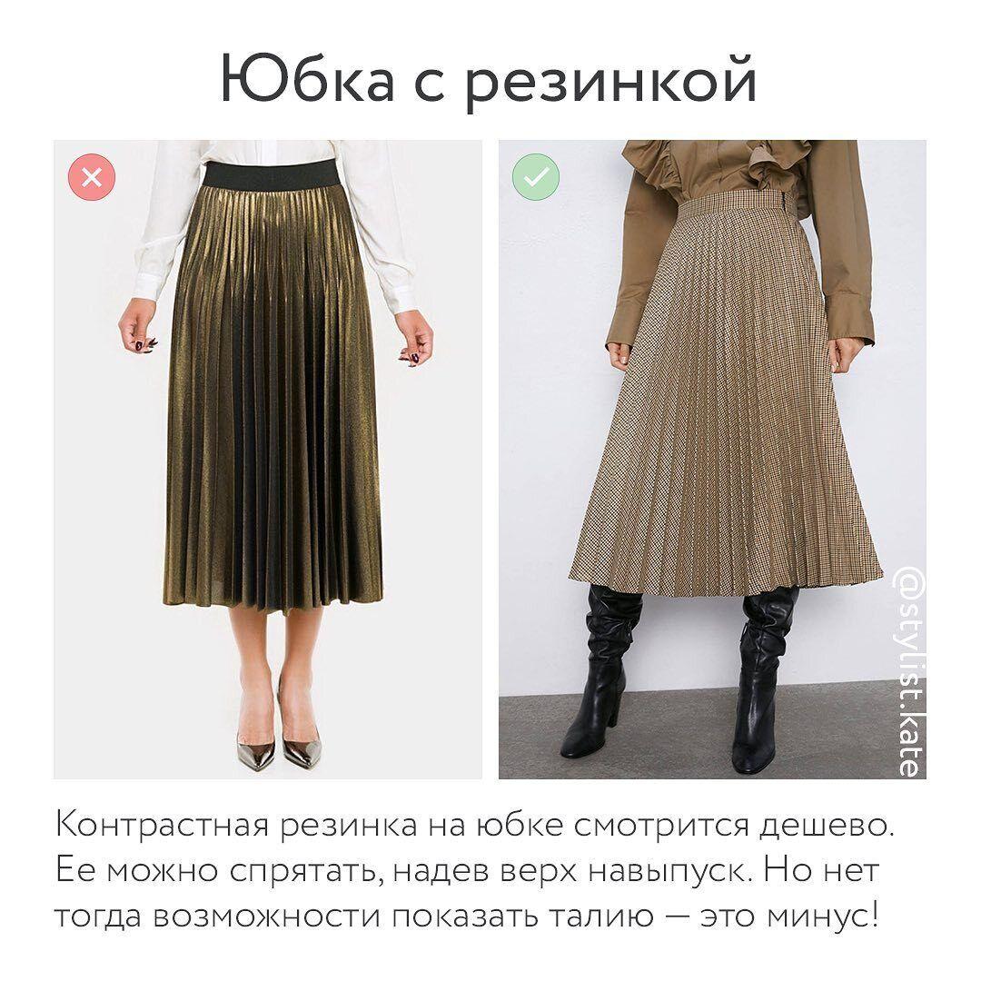 Какие вещи стоит выбросить из гардероба – юбку с резинкой
