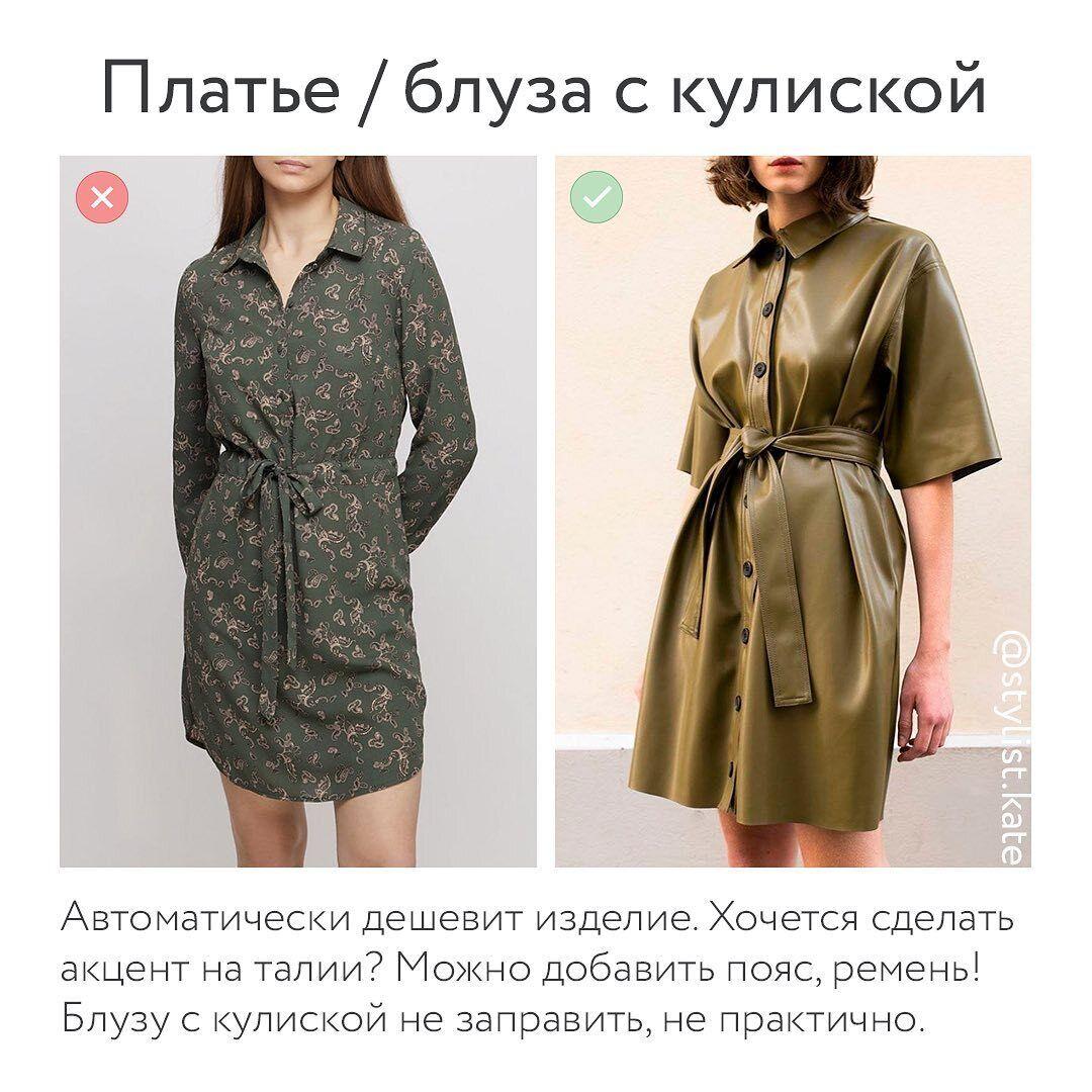 Какие вещи стоит выбросить из гардероба – платье с кулисой