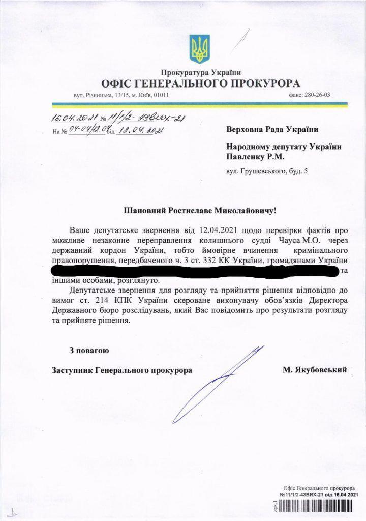 Відповідь від Офісу генерального прокурора