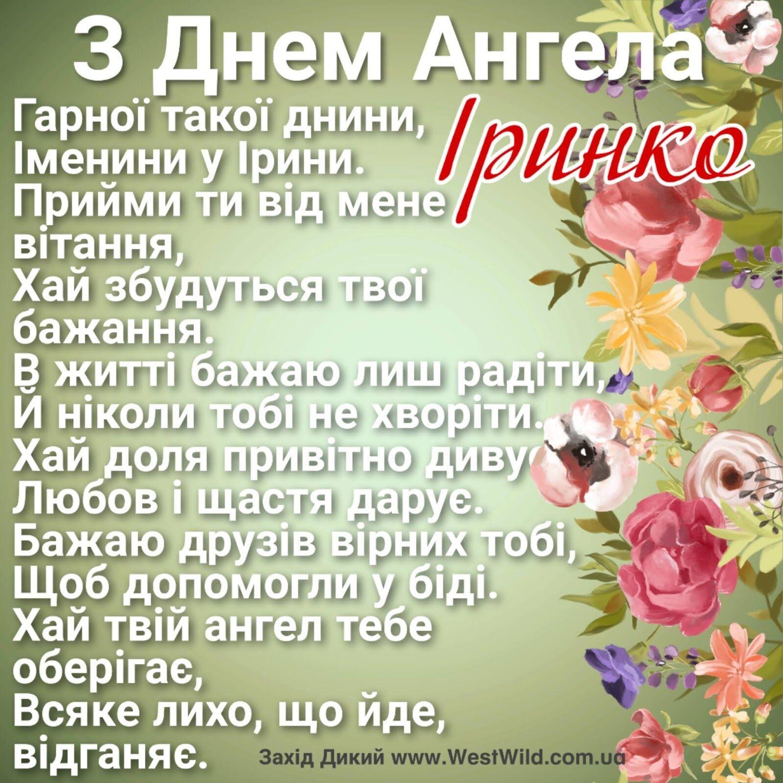 Поздравления с днем ангела Ирины