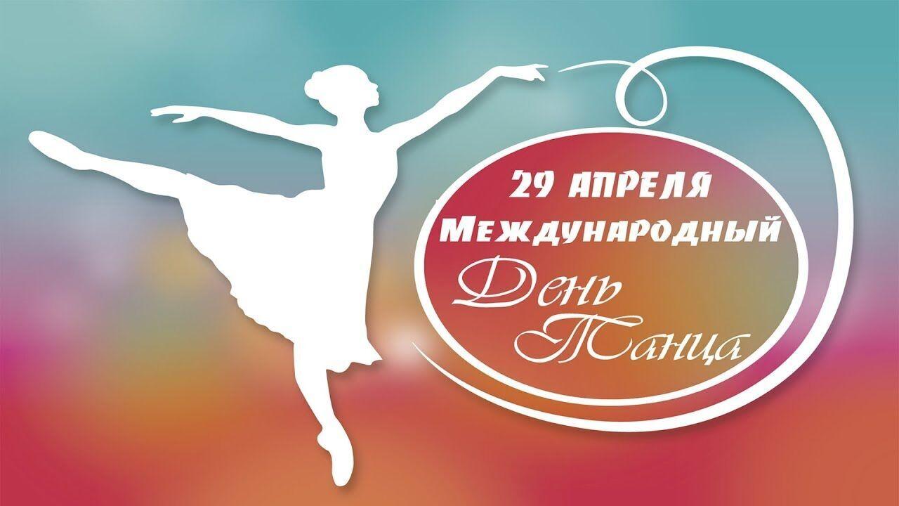 Открытка в День танца