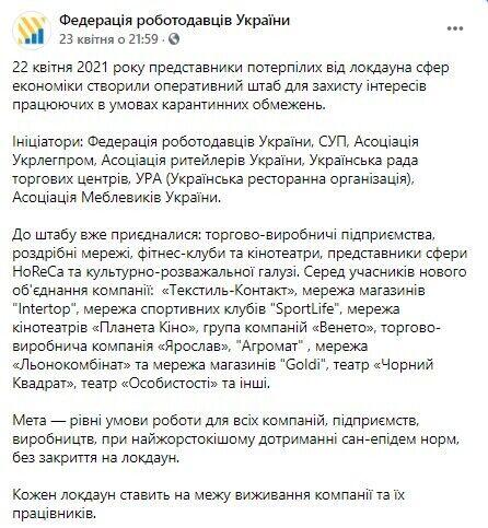 Федерация работодателей Украины создала оперативный штаб для защиты интересов трудящихся