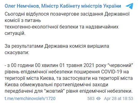 Telegram Олега Немчинова.