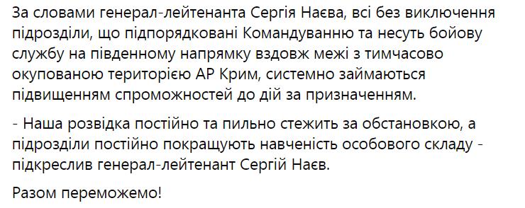Навчання ЗСУ біля Криму