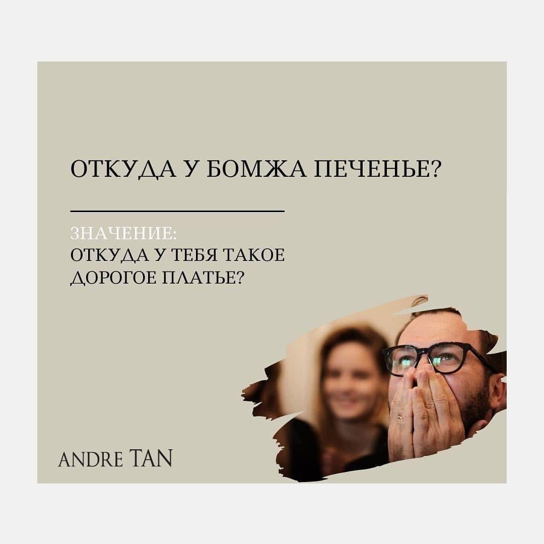 Андре Тан рассекретил свой сленг.