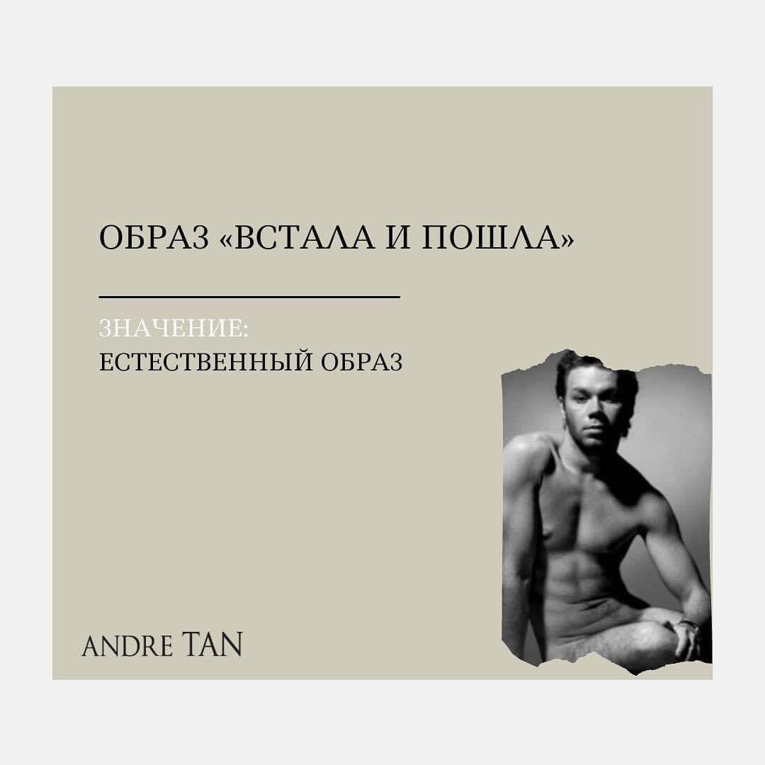 Андре Тан рассказал о своем сленге.
