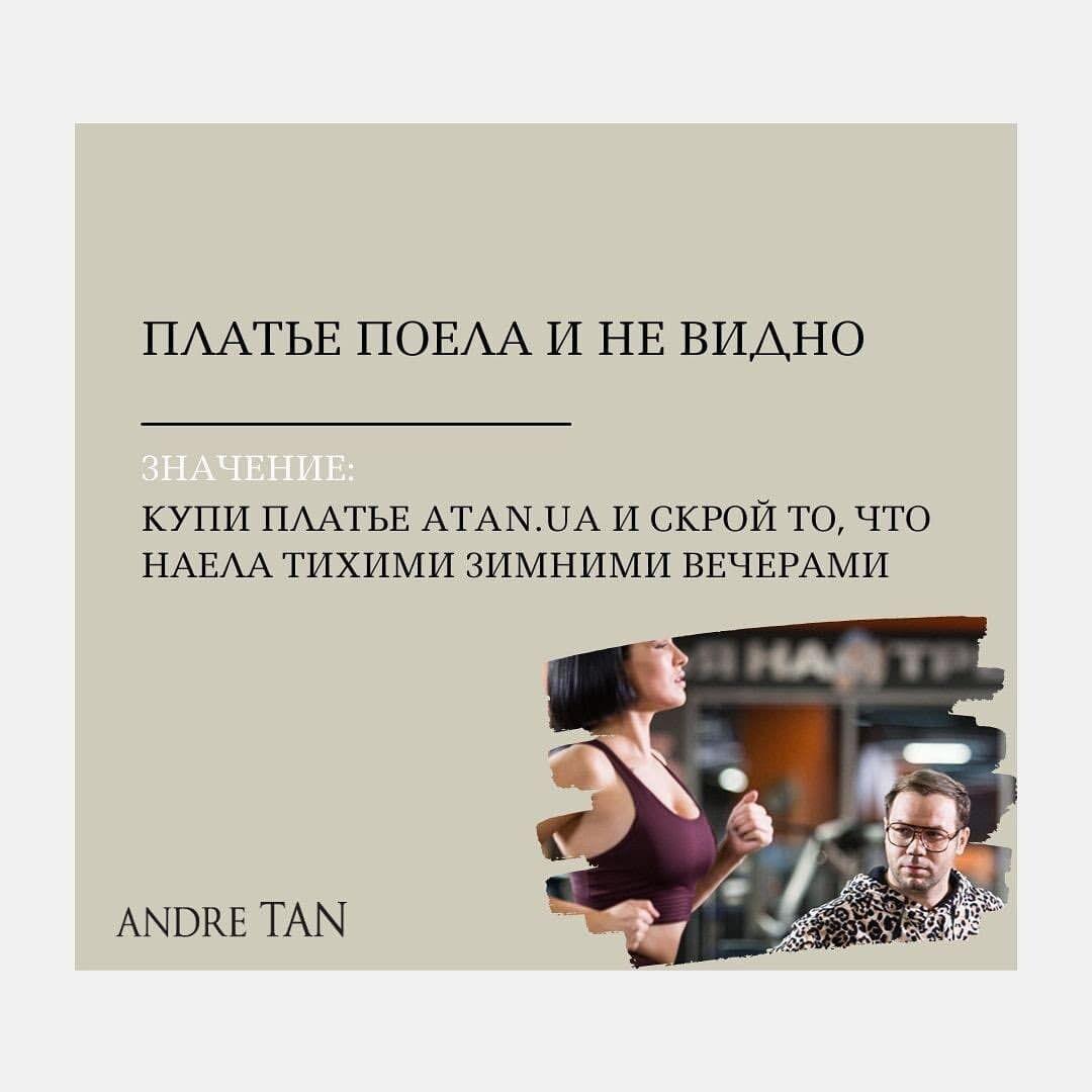 Андре Тан объяснил сленг.
