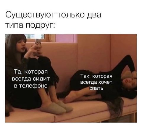 Мем про подруг