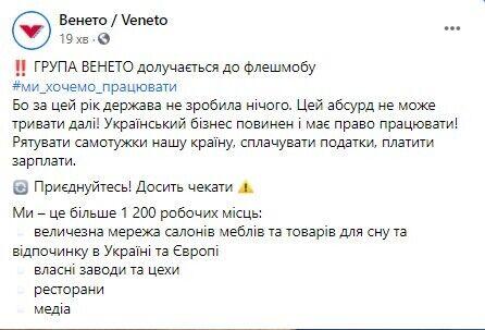 """В """"Венето"""" присоединились к флешмобу в поддержку украинского бизнеса"""