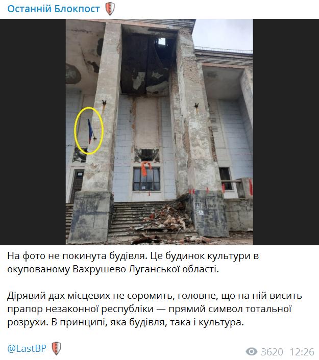 Допис про занепад у Вахрушевому на Луганщині