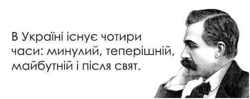 Види часу в Україні